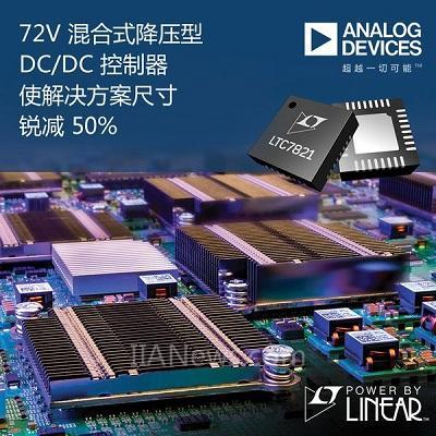 ADI 72V混合式降压型DC/DC控制器使解决方案尺寸较传统架构锐减50%