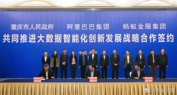 重庆将设阿里巴巴区域中心:支付宝移动支付比例超杭州