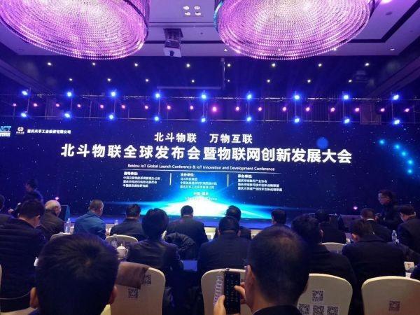物联网创新发展大会召开 速位荣获优秀单位称号