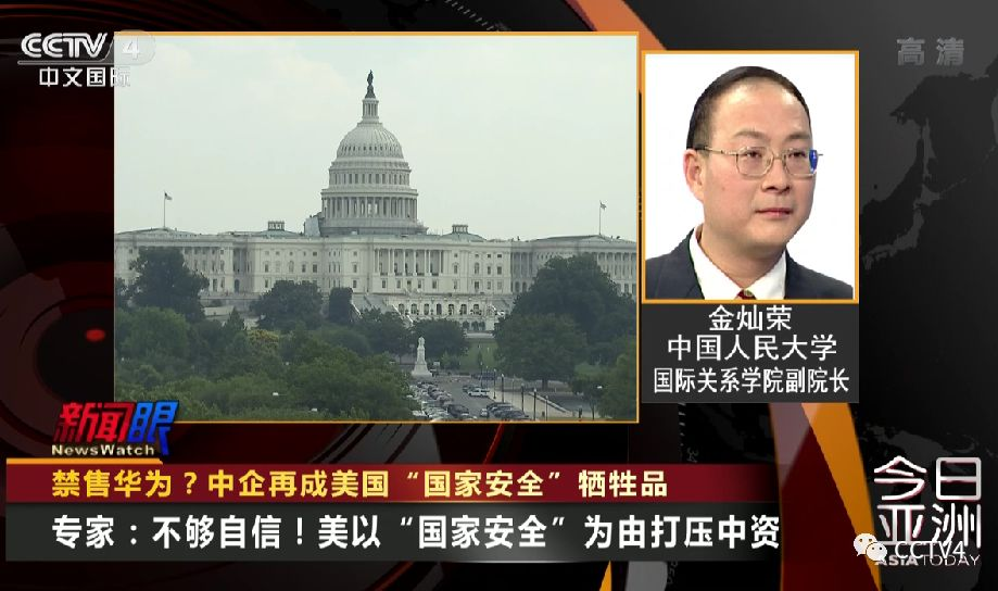 """【重磅】美""""国家安全""""为由禁售华为:对中国发展芯片的反击?"""