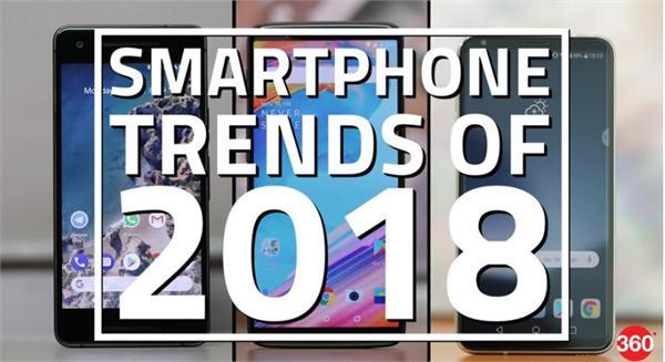 2018年智能手机14大主流应用趋势