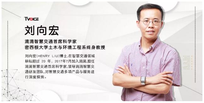 对话刘向宏:滴滴智慧信号灯这一年