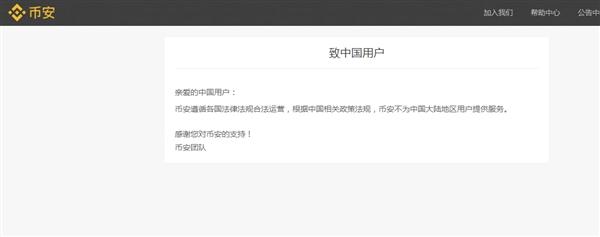 币安网发布公告:不再为大陆用户提供服务
