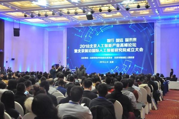 打造AI创新服务矩阵 中关村人工智能创新创业基地在京揭牌