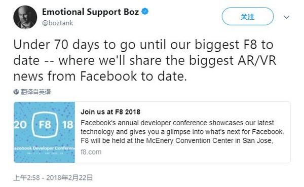Facebook 5月份开F8大会 将有AR/VR大新闻?