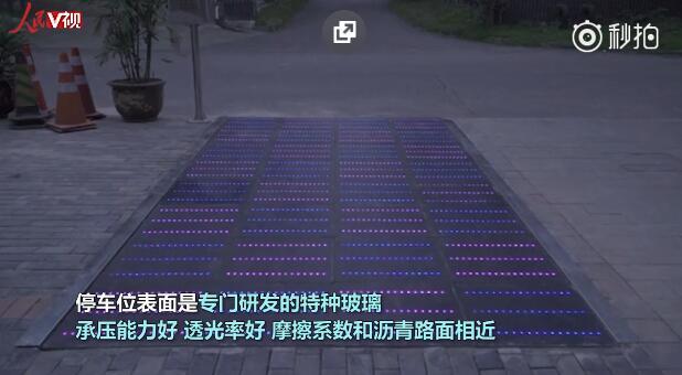 """国内首个""""光伏停车位""""亮相重庆:晚上会发光"""