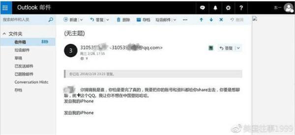甩锅外包?苹果回应客服窃取用户信息 涉事员工已申请离职并非被解雇