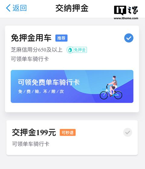 哈罗单车全国免押金功能推出:仅限芝麻分650以上用户