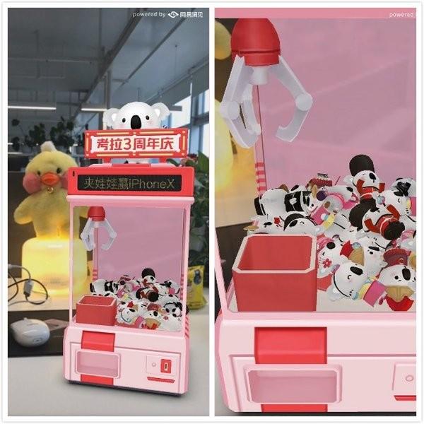 为考拉海购打造AR娃娃机,网易洞见解锁电商营销新玩法