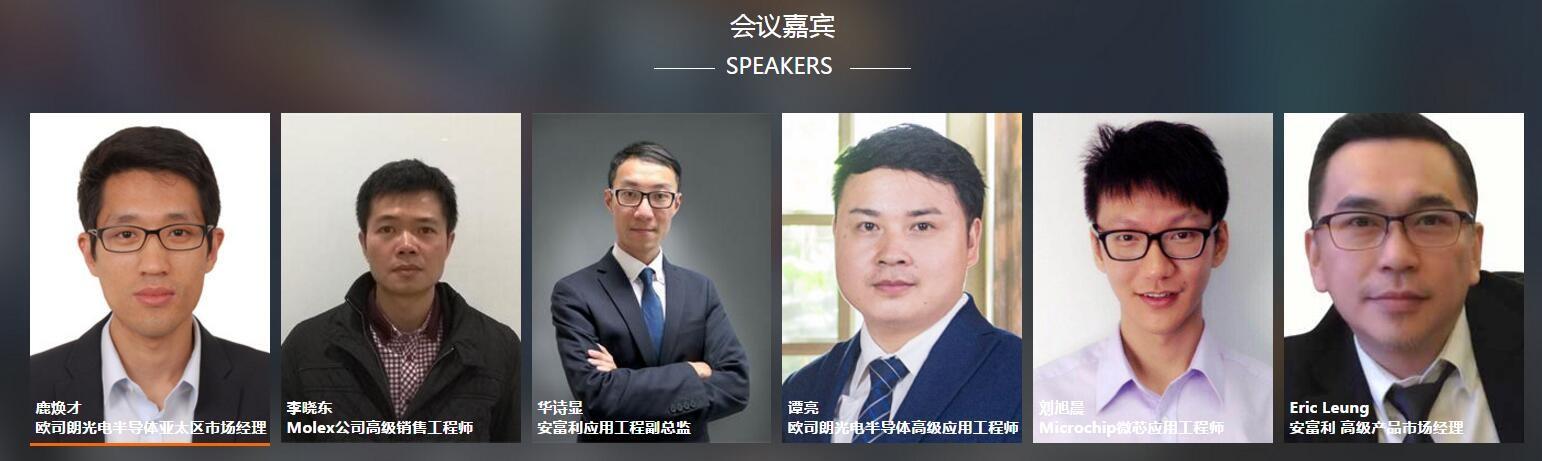 倒计时五天:4月3日安富利LED应用解决方案巡回研讨会-上海站【汽车红外专场】