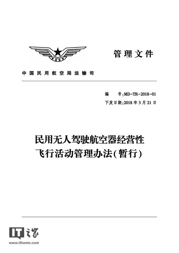 民航局发布无人机经营活动管理办法:准入条件降低