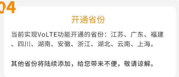 中国电信正式商用VoLTE高清通话:广东、福建等十省抢先