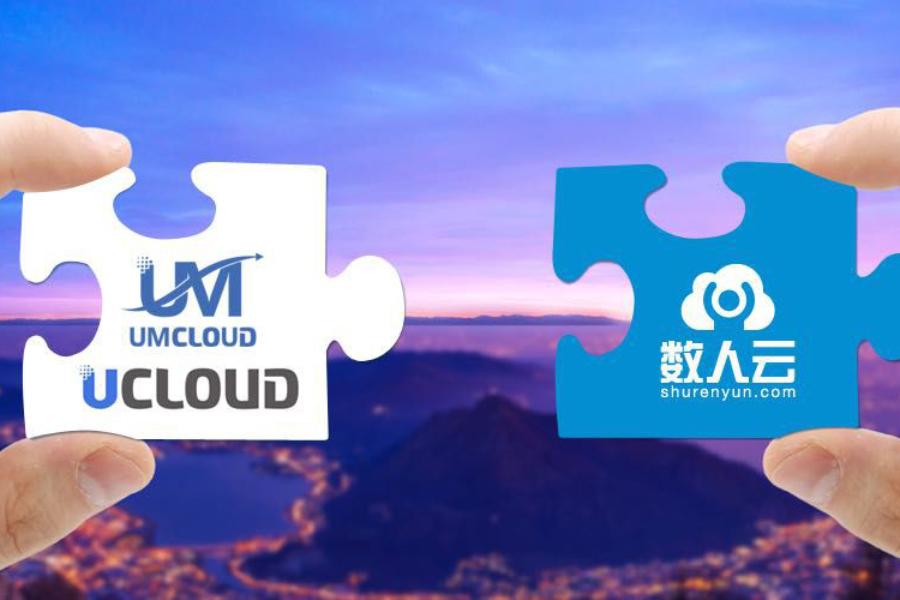 UMCloud宣布与数人云合并 云服务的边际战争正拓展至私有云
