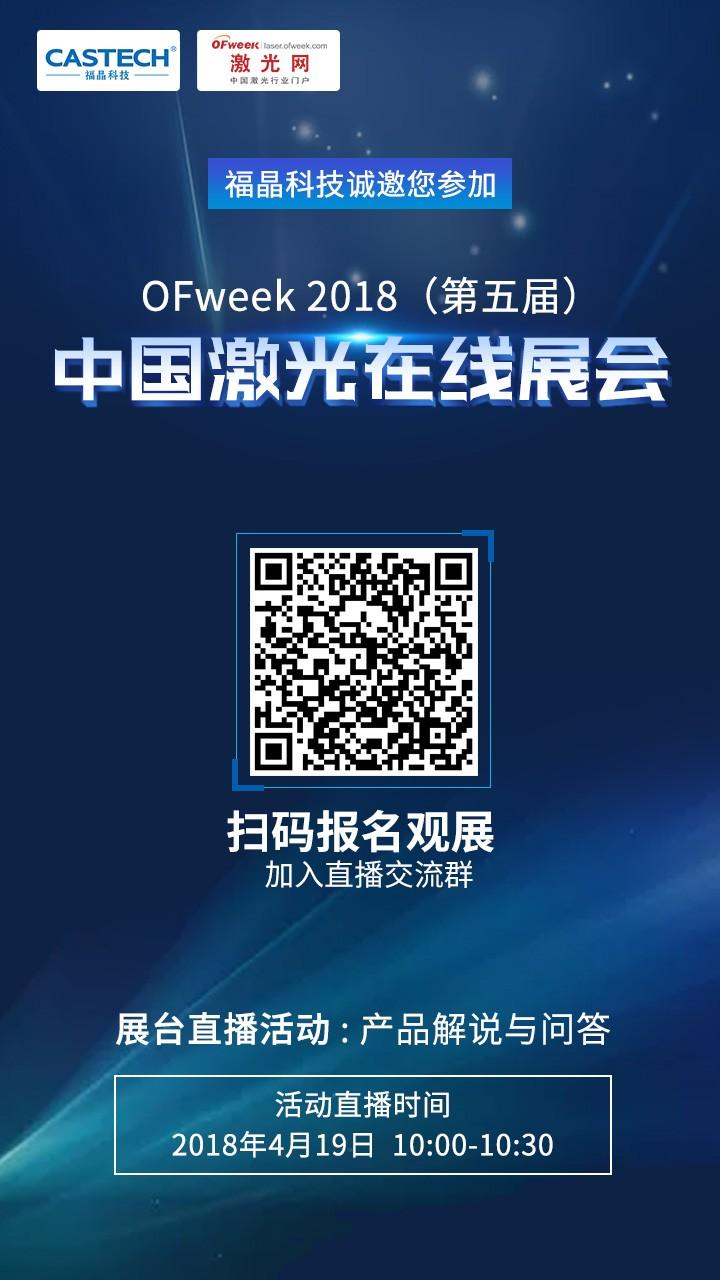 福建福晶科技股份有限公司即将亮相OFweek2018(第五届)中国激光在线展会