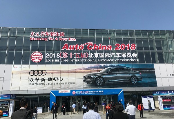 2018北京车展如火如荼:这些关键点你不应该错过