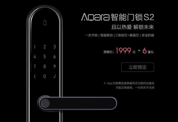 绿米Aqara智能门锁S2发布:活体指纹 接入米家APP