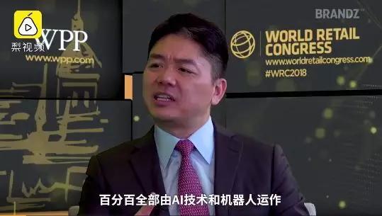 """刘强东:未来京东将全面实现""""无人公司"""""""