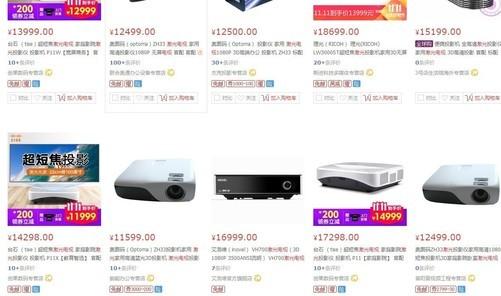 价格And服务 两大因素助力激光电视普及