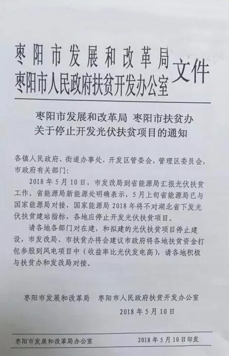 枣阳停止开发光伏扶贫项目 2018年湖北省无光伏扶贫指标