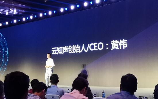 中国芯再添大将:云知声打磨四年的AI芯片出炉