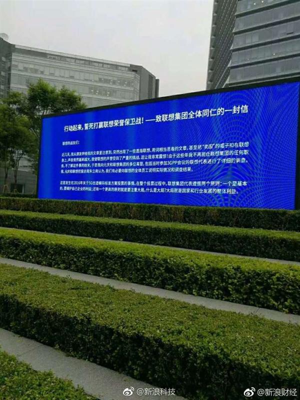 联想保卫战已打响:联名信已经挂在融科大厦旁的大屏上