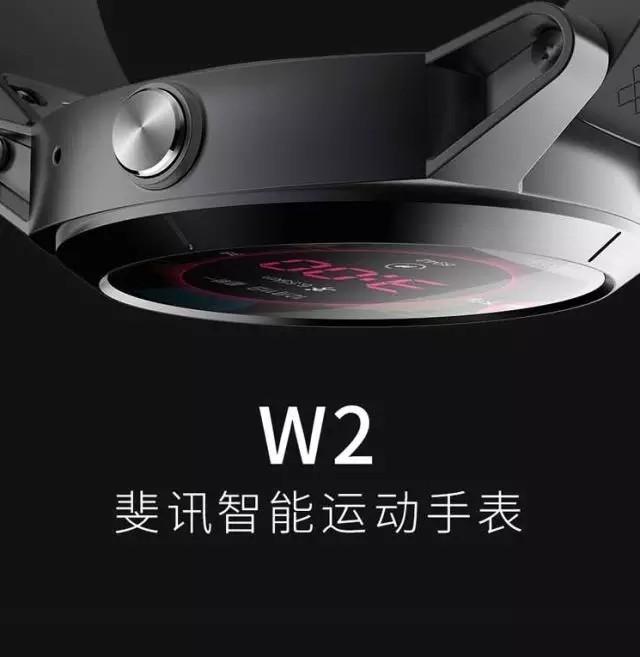 斐讯智能运动手表W2 做你的运动小助手