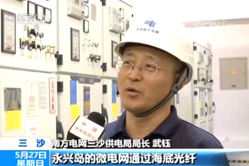 我国首个远海岛屿智能微电网建成
