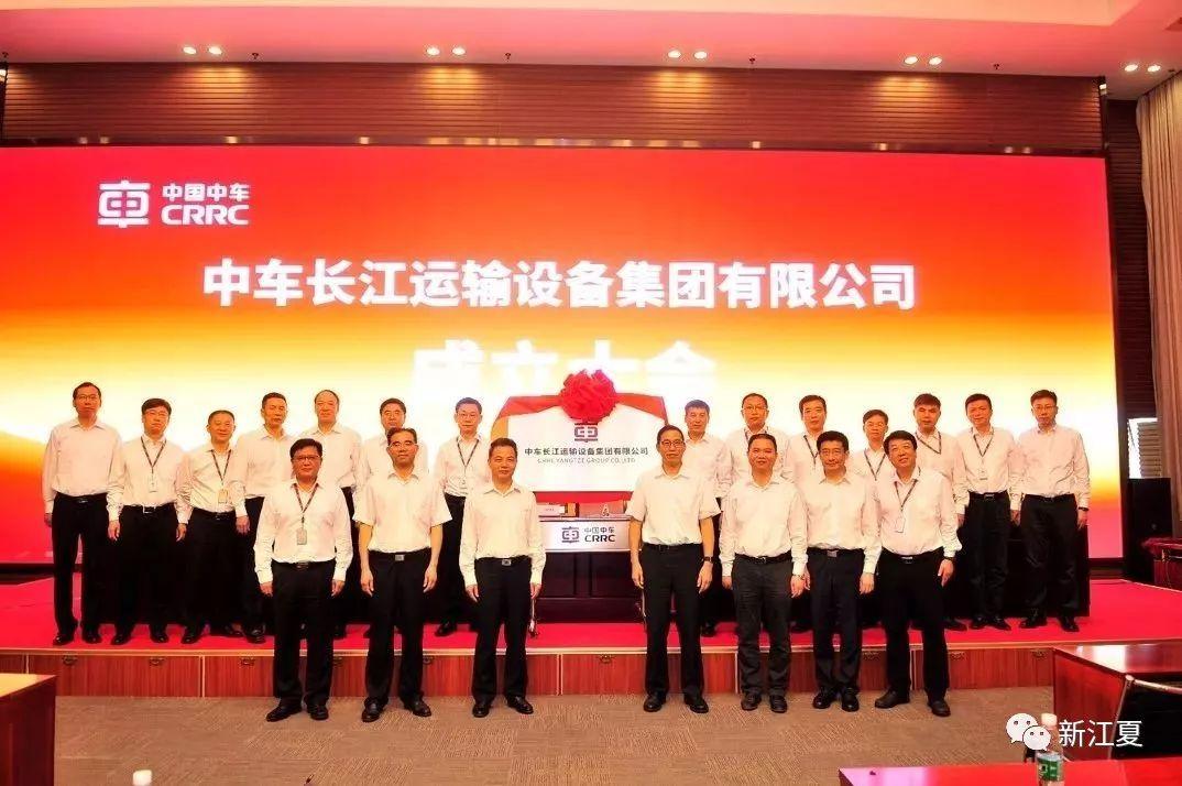 中车长江集团在武汉成立 中国中车完成货车业务重组