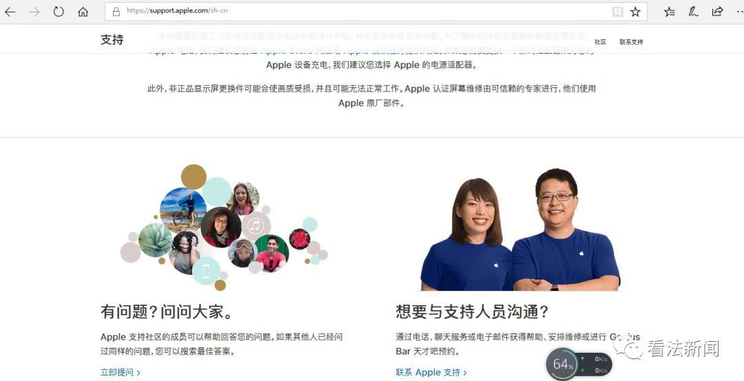搜索iPhone维修遭遇山寨店 百度回应:无法完全约束