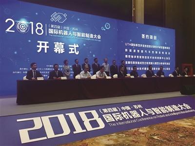 国际机器人与智能制造大会吴江开幕