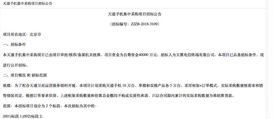 中国电信拟采购10万台天通手机 买只手机就能用上卫星电话
