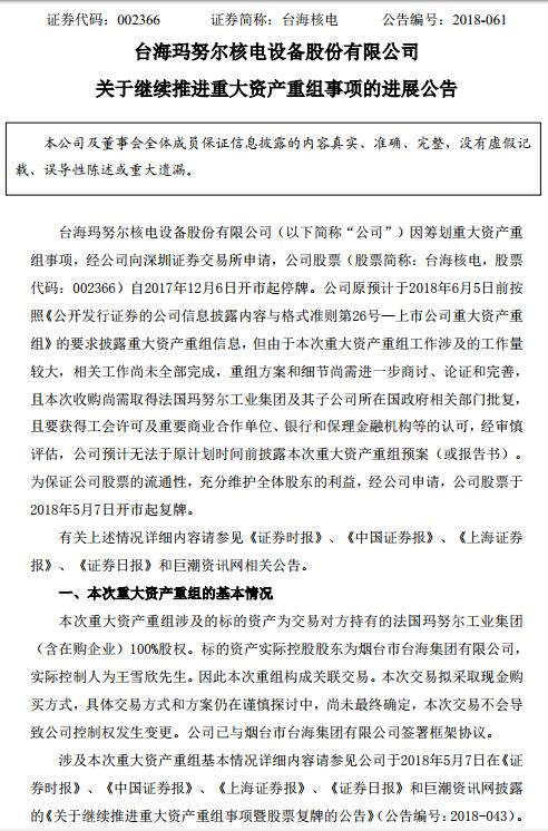 台海核电:继续推进重大资产重组事项的进展公告