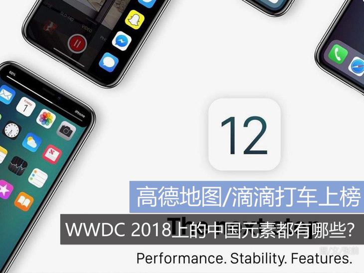 高德地图/滴滴打车上榜 WWDC上的中国元素都有哪些?a偏-玩意儿