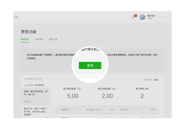 微信公众号赞赏功能升级:作者可以直接收到赞赏