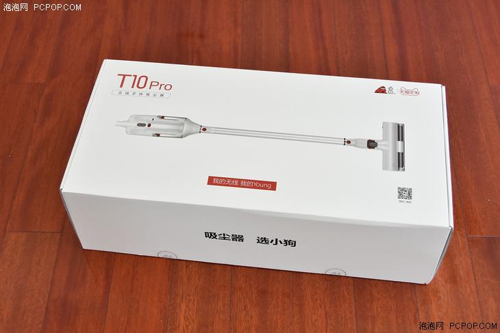 颜值和性能都有 小狗T10 Pro无线吸尘器评测