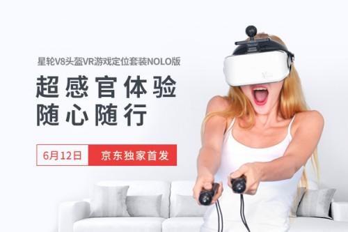 NOLO VR携手掌网科技 推出星轮V8头盔