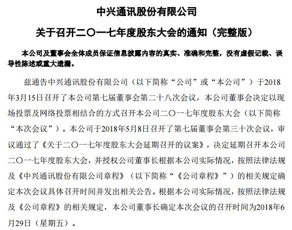 中兴将于6月29日召开股东大会:审议选举董事等16项议案