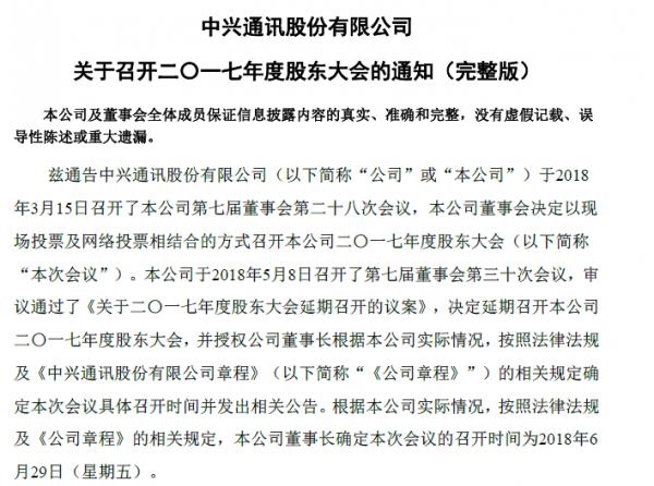 中兴通讯将于6月29日召开股东大会