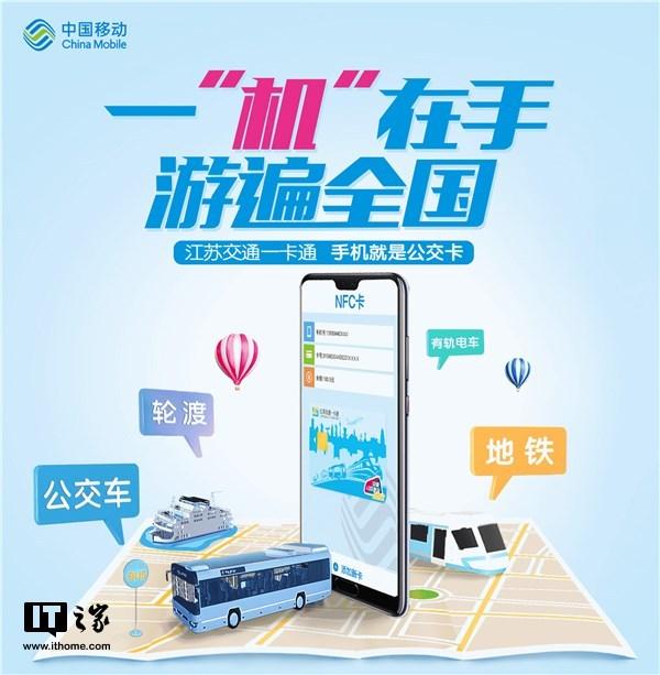 """中国移动公测交通联合一卡通""""NFC手机交通卡"""""""