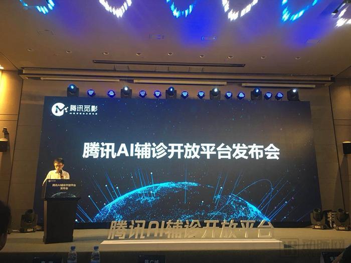 """腾讯发布首个AI辅诊开放平台 ,期望成为医院和医疗信息化厂商的""""工具箱"""""""