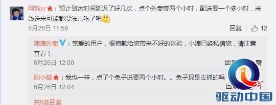 """""""滴滴外卖""""登陆成都,更改""""预计送达时间""""遭网友炮轰!"""