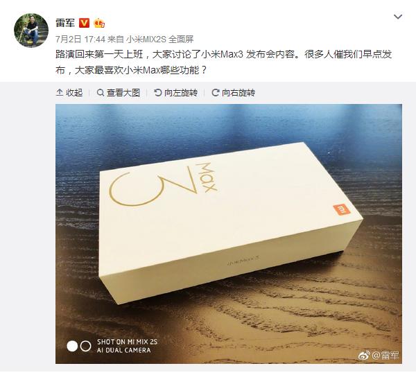 小米MAX3将于7月发布:骁龙636处理器,售价1699元起步