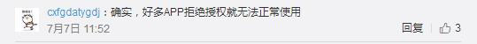 """""""流氓APP""""调用前摄疑似偷拍,央视点名!"""