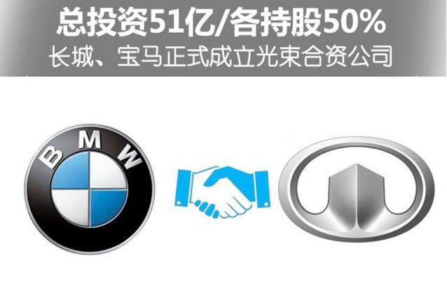 宝马与长城设立合资公司  各持股50%