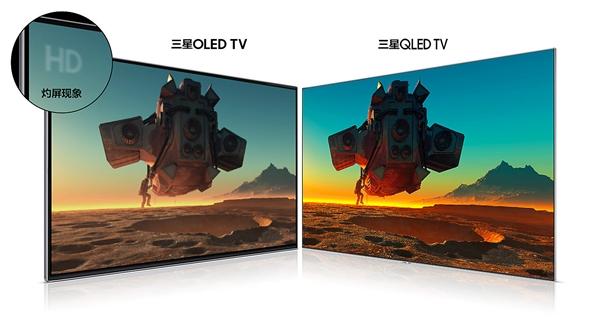 OLED容易烧屏风险高 不如QLED量子点电视来得实在
