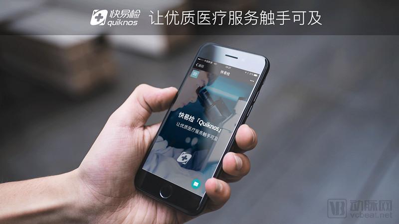 前顺丰高管创办快易检B轮融资1亿元,6月起平台月收入破千万
