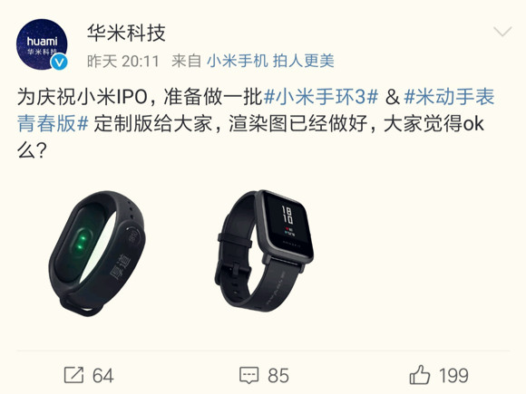 庆祝小米IPO 华米将推定制版手环和手表