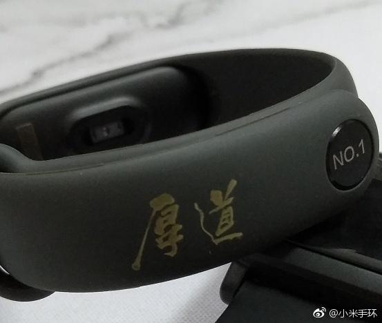 """小米手环3上市定制版实物曝光:上印""""厚道""""二字"""