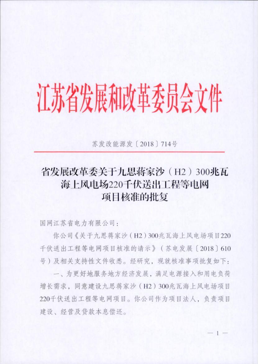 江苏批复300兆瓦海上风电场220千伏送出工程等电网项目