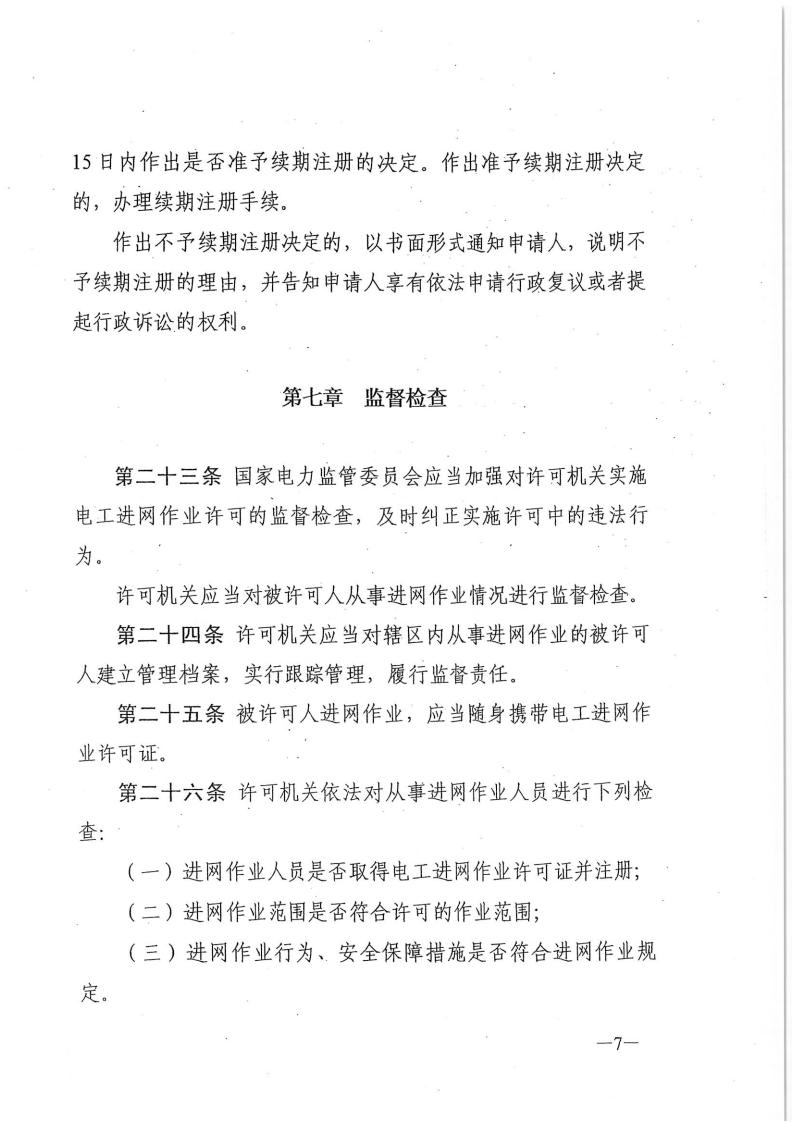 发改委就废止《电工进网作业许可证管理办法》征求意见